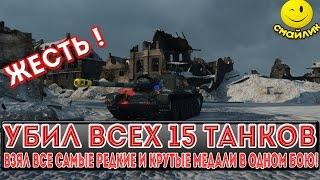 Жесть ! Убил всех 15 танков, ВЗЯЛ ВСЕ САМЫЕ РЕДКИЕ И КРУТЫЕ МЕДАЛИ В ОДНОМ БОЮ!  World of Tanks