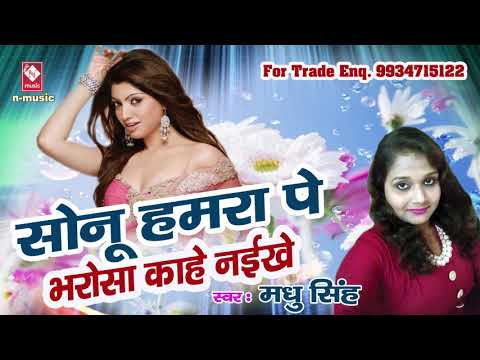 bhojpuri me sune || Sonu Hamra pe Bharosa kahe naikhe || Madhu Singh || sonu song