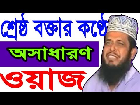 bangla islamic waz mp3 download 2018
