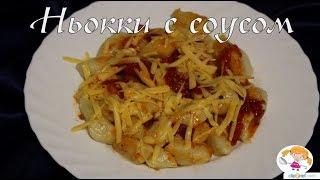 НЬОККИ - итальянские клёцки с безумно вкусным соусом!