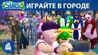 Официальный трейлер «The Sims 4 Жизнь в городе»