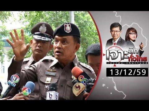 เจาะลึกทั่วไทย 13/12/59 : ผบช.น.รับเงินเดือน บ.เบียร์...ผิดไม่ผิด ?