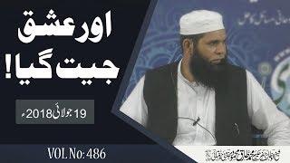 VOL_0486_DT_19_07_18 ll Or Ishq Jeet Gya ll Sheikh ul Wazaif