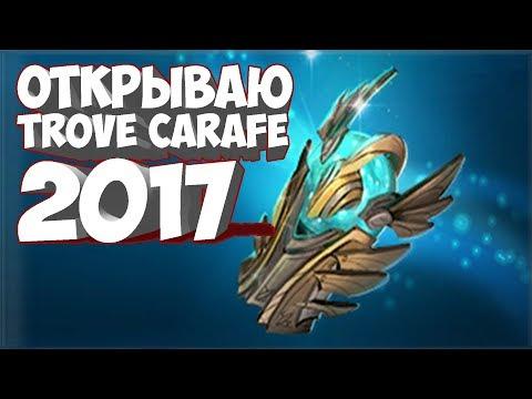 видео: ОТКРЫВАЮ СУНДУКИ ДОТА 2 trove carafe 2017 dota 2 Выпал magus accord