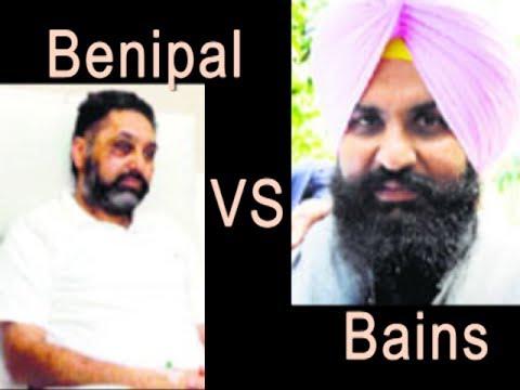 Simarjit Singh Bains V/S Gurjinder Singh Benipal