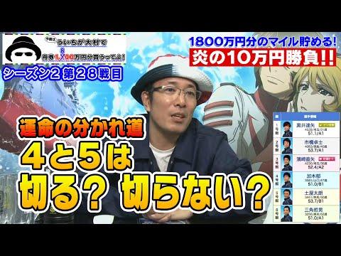 【ボートレース大村×ういち】今度はういちが大村の舟券1800万円分買うってよ! 第28戦