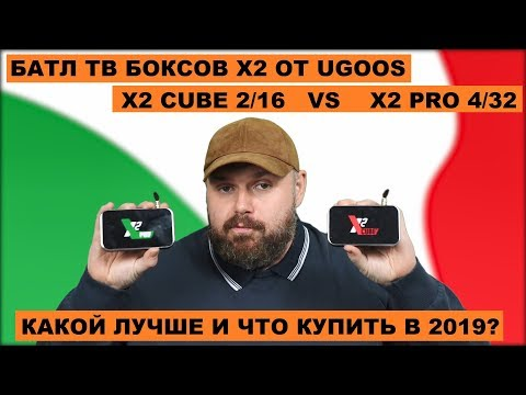 БАТЛ ТВ БОКСОВ X2 ОТ UGOOS. X2 CUBE 2/16 против X2 PRO 4/32. КАКОЙ ТВ БОКС ЛУЧШЕ?