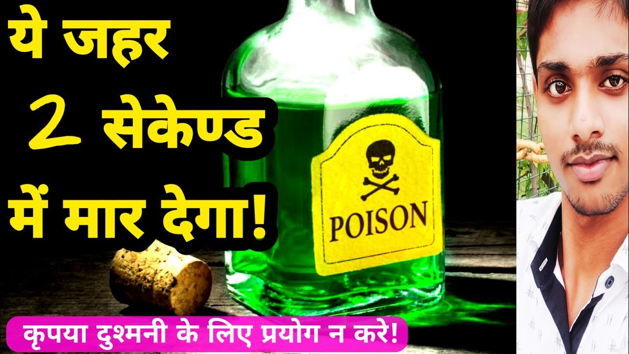 Download 10 खतरनाक ज़हर  ।Top 10 Dangerous Poison in the world Hindi! Alibaba Unique World