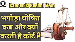 कोर्ट अपराधी को मफरूर घोषित कब और क्यों करता है। By Kanoon ki Roshni Mein