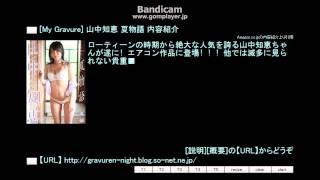 [My Gravure] 山中知恵 夏物語 内容紹介 【URL】 http://gravuren-night...