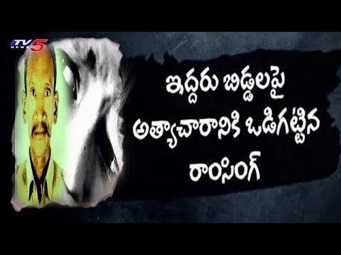 కంటికిరెప్పలా కాపాడాలసిన తండ్రే.. కాటేసాడు!! | Crime News | FIR | TV5 News