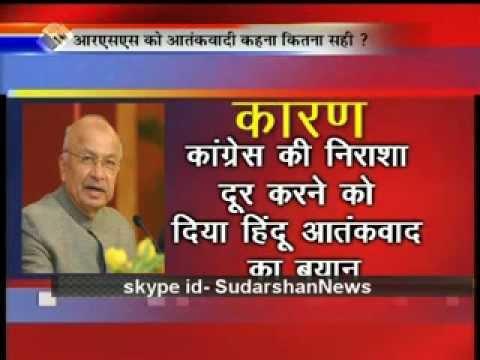 RSS Ko Aatankvadi Kahana Kitana Sahi ?- Sudarshan TV Bindas Bol - 3/4