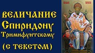 Величание Святителю Спиридону Тримифунтскому (Молитва с Текстом и Иконами)