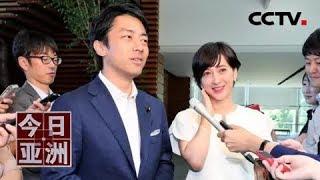 [今日亚洲]速览 婚讯!日本前首相之子闪婚女主播| CCTV中文国际