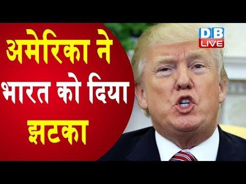 भारत को GSP से बाहर करने का किया ऐलान | अब America में ड्यूटी फ्री इंपोर्ट होगा बंद |#DBLIVE