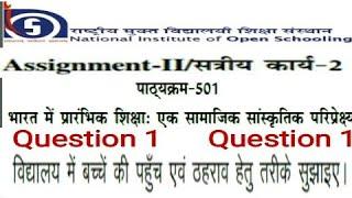 NIOS D.EL.ED Assignment -2 Q.no-1 Course 501 In Hindi D.el.ed Free/cheapest online एजुकेशन Degree .