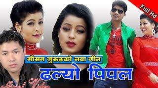 New Lok Dohori 2074||Dhalyo Pipal||ढल्यो पिपल||Mousam Gurung|Laxmi Bhujel||Sanchita Shahi