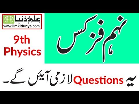 BISE Gujranwala Board 9th Class Physics Past Papers