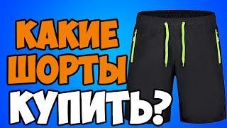 видео Купальные шорты