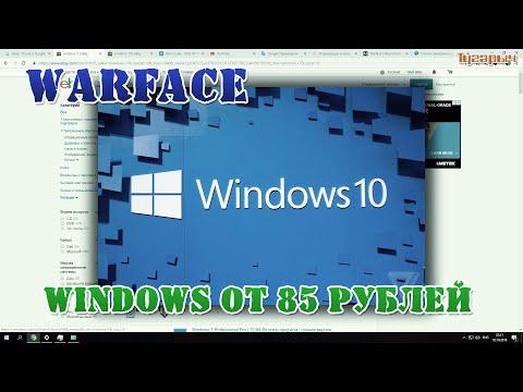 Купить лицензию Windows 7 и Windows 10 от 85 рублей, очень дёшево с Ebay