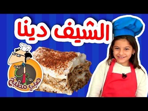 #صبي_مطبخ: الشيف دينا - نيسكافيه كيك Nescafe Cake - الحلقة السادسة