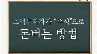 [주식투자 - 부자아빠 주식학교 인기주 진단] 넥솔론 …