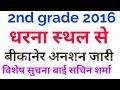 2nd Grade teacher vacancy 2016 latest news. Rpsc 2nd grade 2016 news. Rpsc news.