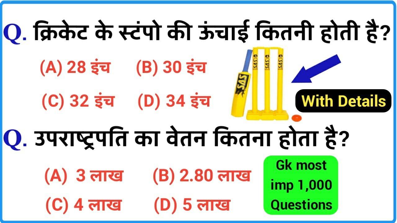 Most important 1000 Gk, Gs Questions   सामान्य ज्ञान के 1000 महत्वपूर्ण प्रश्न  Most imp Gk Part-27