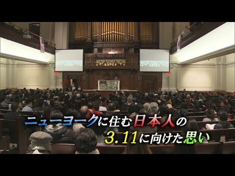 Five years from the Tohoku Earthquake and Tsunami in Japan / 3.11から5年 NYに住む日本人の思い