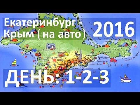 День #1-2-3. Екатеринбург - Крым июнь 2016г. (на машине, паром)