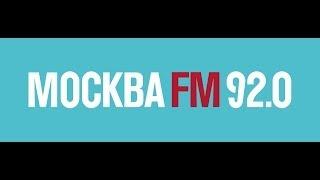 Прямая трансляция Москва FM(Москва FM – главное городское радио. Днем – все, что интересует современных жителей мегаполиса: самые обсуж..., 2016-02-02T15:01:45.000Z)