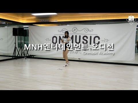 MNH엔터테인먼트 오디션MNH Entertainment Audition 현장 스케치  온뮤직실용음악학원 인천캠201918