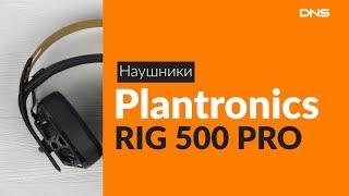 распаковка наушников Plantronics RIG 500 PRO HC / Unboxing Plantronics RIG 500 PRO HC