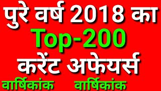 Top-200 Current Affairs 2018 in Hindi | वार्षिकांक | Yearly Current Affairs in Hindi