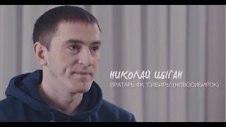 Николай Цыган о фильме «Коробка»