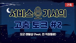 서비스기사의 고충에 대해~ (feat.베테랑20년차설치…