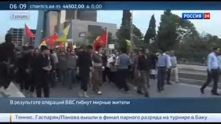 Курды требуют прекратить аваудары по позициям курдской рабочей партии  03 08 2015