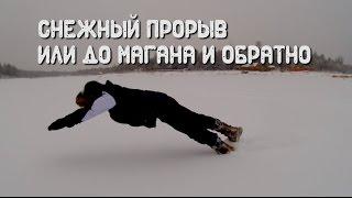 Якутск - Маган  Снежный прорыв  Пеший поход