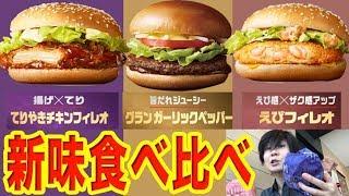 マクドナルドの新しいレギュラーハンバーガー、てりやきチキンフィレオ...