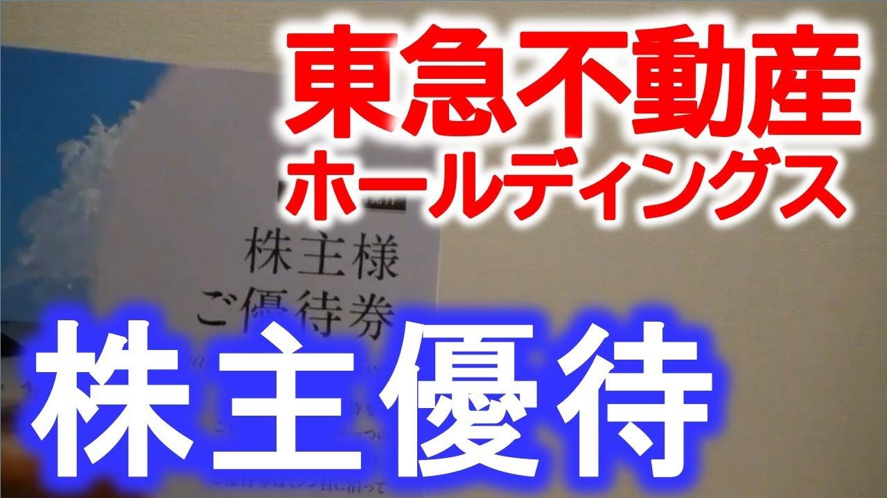 優待 株主 東急 不動産