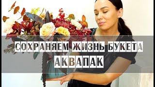 Упаковка букета для транспoртировки // АКВАПАК + КРАФТ