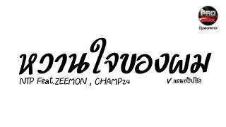 #กำลังฮิตในTikTok ( หวานใจของผม - NTP Ft.ZEEMON,CHAMPz4) V.แดนซ์ฮิปชิล Pao Remix