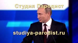 Как подарить деньги на свадьбу — пародия на Путина