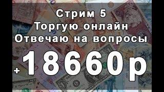 Стрим 5. Торгую Онлайн. +18660 рублей за 3 часа