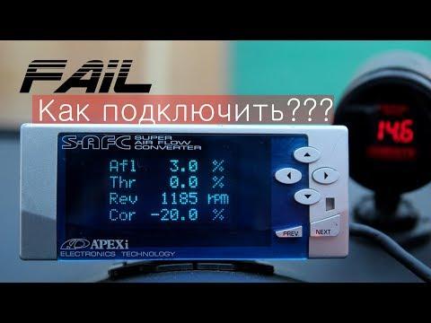 Как подключить APEXI S-AFC2/ Фиаско с подключением APEXI S-AFC2