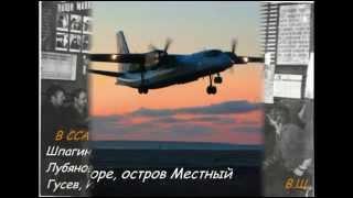 Амдерма.  АЭРОПОРТ хроника (фото клип)