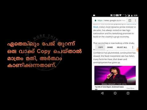 Malayalam Ebook Er