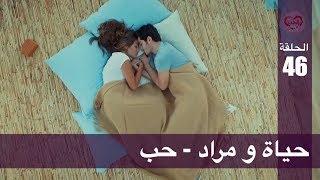 الحب لا يفهم الكلام – الحلقة 46 | حياة و مراد - حب