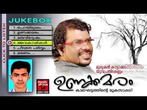 Malayalam Kavithakal    Unakkamaram    Murukan Kattakada Kavithakal    Audio Jukebox
