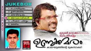 Malayalam Kavithakal || Unakkamaram || Murukan Kattakada Kavithakal || Audio Jukebox